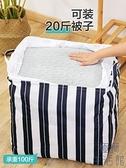 棉被子收納袋子搬家家用防潮衣服打包整理袋【極簡生活】