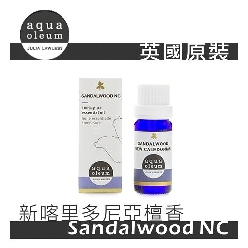 AO 新喀里多尼亞檀香純精油 5ml。Sandalwood New Caledonia。Aqua Oleum 英國原裝