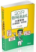 企業管理(企業概論●管理學)(郵局考試內勤考試適用)