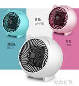 暖風機 迷你暖風機小型宿舍桌面電取暖器家用臥室速熱靜音節能省電熱風扇 阿薩布魯
