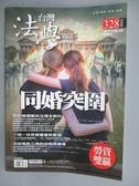 【書寶二手書T2/法律_PMG】台灣法學雜誌_328期_同性婚權全解析等