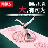 瑜伽墊加厚加寬加長防滑初學者女tpe專業健身墊子地墊家用雙人毯