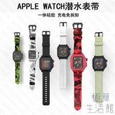 適用蘋果手錶潛水錶帶watch 2/3/4防水殼腕帶【極簡生活】