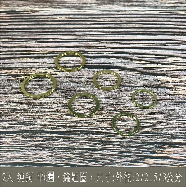 2入 純銅 平C圈 外徑:2.5公分 鑰匙圈 / 匙圈 / 皮雕 / 拼布 / 五金材料-不生鏽