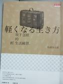 【書寶 書T8 /勵志_LRL 】放下包袱的輕 練習_ 松浦彌太郎
