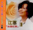 江蕙台語紅歌 第3輯 CD  (音樂影片購)