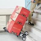購物車 爬樓梯手拉車家用便攜小推車拉桿載重王拉貨拖車摺疊上樓搬運神器 果果輕時尚NMS