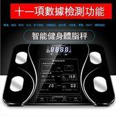 體重計lot十項多功能體脂稱脂肪秤家用成人精準電子秤體重秤體重機