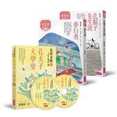 張曼娟論語學堂(2冊)+孔夫子大學堂(2CD)套組(首批限量珍藏版)
