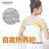 暖肩帶 康舒自發熱護肩肩頸熱敷竹炭針織保暖睡覺中老年護肩帶磁石男女士 二度3C
