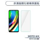 MOTO G50 5G 非滿版鋼化玻璃保護貼 玻璃貼 鋼化膜 保護膜 螢幕貼 9H鋼化玻璃 H06X3