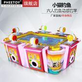釣魚機游戲機體感6人兒童釣魚投幣游戲機大型電玩城設備娛樂機【全館免運】
