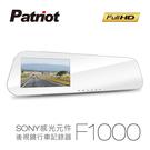 速霸㊣愛國者 F1000  聯詠96655 1080P高畫質 WDR影像處理 後視鏡型行車記錄器 (送16G TF卡)