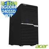 【買2送螢幕】ACER電腦VM4660G i5-8500/8G/240SSD/WIN7P商用電腦