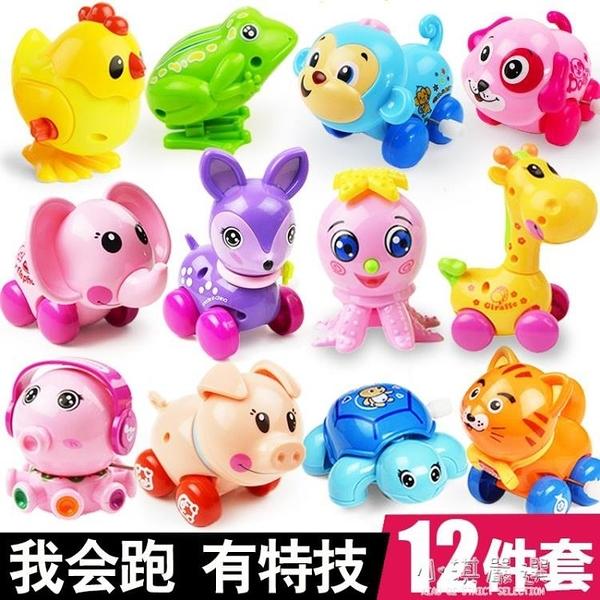 發條動物嬰兒玩具兒童小孩幼兒益智寶寶玩具0-1-2一周歲6-12個月『小淇嚴選』