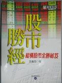 【書寶二手書T8/股票_OCF】股市勝經_王義田
