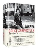 生來奔跑 :「藍領搖滾教父」布魯斯‧史普林斯汀的生命故事
