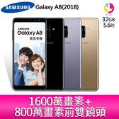 分期0利率 SAMSUNG Galaxy A8(2018) 5.6吋 雙卡雙待 智慧手機