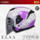 [中壢安信]SBK TYPE-S 彩繪 ELSA 白紫 半罩 安全帽 四分之三 內墨鏡 3/4 內襯可拆
