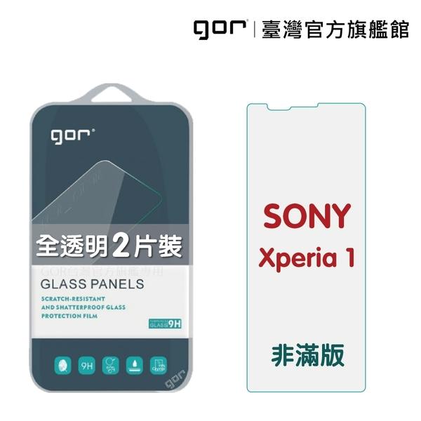 【GOR保護貼】SONY Xperia 1 9H鋼化玻璃保護貼 xperia1 全透明非滿版2片裝 公司貨 現貨