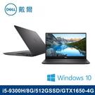【DELL 戴爾】 15-7590-R1648BTW 15.6吋 輕薄筆電-黑 (i5-9300H/8G/512G/GTX1650-4G/WIN10)