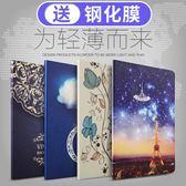 蘋果iPad Air2保護套平板Air1超薄全包皮套ipad5/6殼卡通2018新款