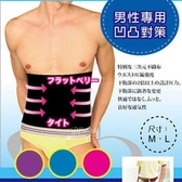 Qmishop 日本熱賣男性凹凸對策 男士束帶 按摩束腰帶 男用束腰帶【QHS1】