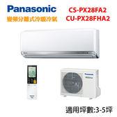Panasonic國際牌 3-5坪 變頻 冷暖 分離式冷氣 CS-PX28FA2/CU-PX28FHA2