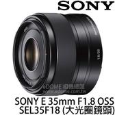 SONY E 35mm F1.8 OSS NEX (24期0利率 免運 台灣索尼公司貨 SEL35F18) E接環專屬鏡頭