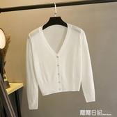 冰絲針織開衫女披肩夏季短款防曬空調衫吊帶外搭薄款配裙子的上衣 露露日記