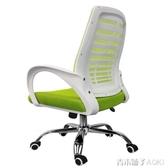 電腦椅辦公椅家用網布旋轉升降椅辦公室職員椅ATF雙12購物節