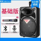 音響戶外藍牙重低音帶無線話筒手拉桿便攜式大功率音箱移動充電室【完美男神】