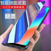 三星 Galaxy A7 A9 2018 流光電鍍 鏡面側翻 手機皮套 休眠喚醒 翻蓋 支架 全包 防摔 保護套 手機殼
