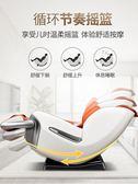 茗振SL型按摩椅家用全自動太空艙揉捏全身按摩器多功能電動沙發椅YTL 草莓妞妞