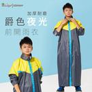 加厚抗磨 爵色前開雨衣/反光條/加大寬版遮護罩/高CP值/藍灰紫粉 EL4203【JoAnne就愛你】