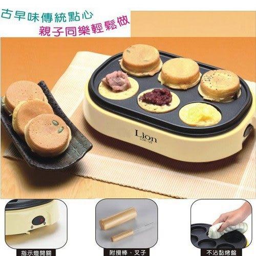 點心DIY吃了最安心~《Lion獅子心》 健康紅豆餅機LCM-125 /LCM125