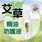 【2002263】艾草精油防護液100ml~防蚊驅蟲 (艾草之家)