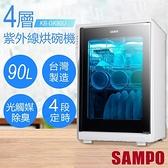 【南紡購物中心】【聲寶SAMPO】四層紫外線烘碗機 KB-GK90U