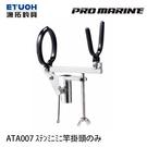 漁拓釣具 PRO MARINE ATA007 [磯釣竿架]