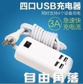 多口USB快充電器插頭4A快速5口安卓蘋果華為小米手機榮耀平板通用 自由角落