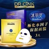 DR.CINK達特聖克 極化水因子保濕面膜 3入【新高橋藥妝】