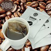 《簡單購》100包團購組 悠活輕飲-袋泡式黑咖啡(浸泡式)
