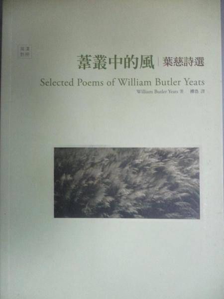 【書寶二手書T2/文學_LNM】葦叢中的風葉慈詩選英漢對照_William Butler Yeat