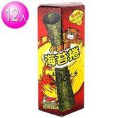 【小浣熊】零油脂 海苔捲 8支/盒(經典辣味x12盒)