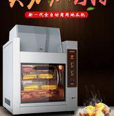 220V電壓 烤地瓜機烤紅薯機全自動烤番薯機商用街頭電熱爐子玉米土豆電烤箱MBS『潮流世家』