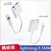 Apple iPhone X XS Max XR lightning 轉 3.5MM 轉接頭 7 8 Plus 手機 6 6S 耳機 轉接器 分線器頭 音頻轉接線