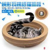 超大號寵物貓抓板碗形大瓦楞紙貓窩貓玩具磨爪貓抓盒【格林世家】