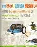 二手書R2YB《mBot 創意機器人 使用Scratch(mBlock)含App