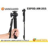 VANGUARD 精嘉 拍客 ESPOD AM-203 鋁合金專業單腳架 載重3KG 黑色 獨腳架 單眼