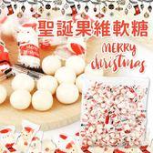 聖誕果維軟糖1kg ~櫻桃飾品~~30836 ~